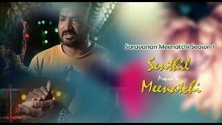 Saravanan Meenatchi Season1    Senthil Propose to Meenatchi    Cute status