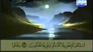 Complete Quran Juz 1 Shaikh Abdulbasit Abdulsamad Youtube