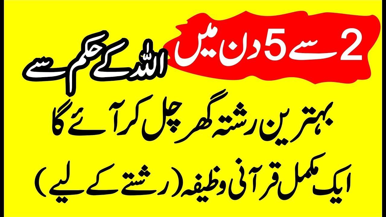 Download wazifa for marriage- Rishtay ke liye qurani wazifa -2019