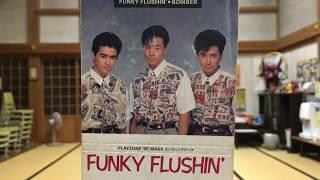 ダンシング住職シリーズその18、少年隊『FUNKY FLUSHIN'』