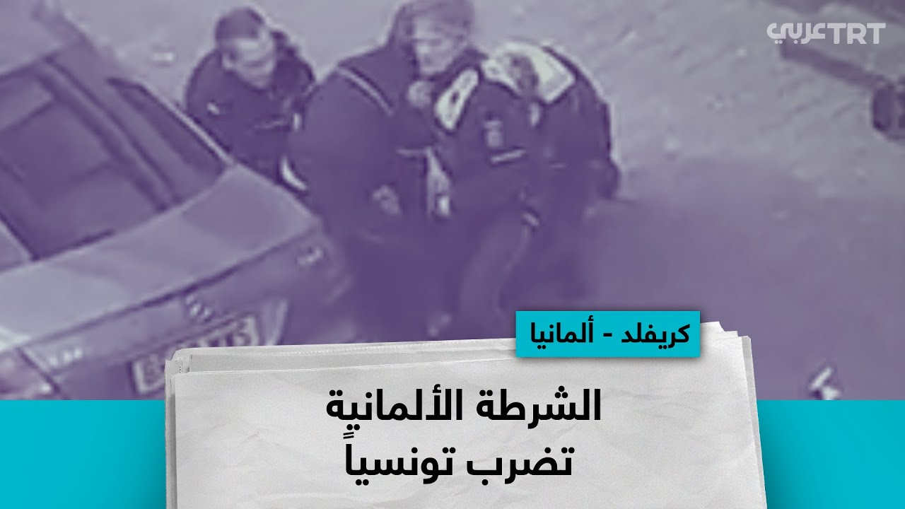 الشرطة الألمانية تضرب تونسياً