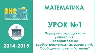 Онлайн-урок подготовки к ЗНО по математике №1