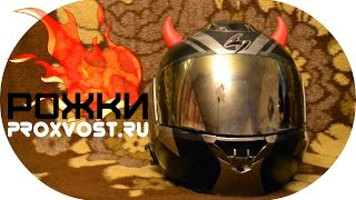Proxvost.ru Аксессуары - Рожки