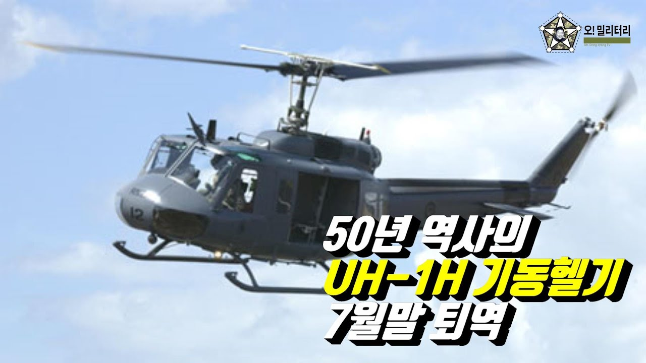 [오!밀리터리] 50년 역사의 UH-1H 기동헬기 7월말 퇴역한다
