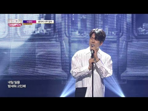 Show Champion EP.266 Lee Chang Min - Think too much