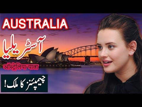 Travel To Australia | History Documentary In Urdu And Hindi | Spider Tv | آسٹریلیا کی سیر