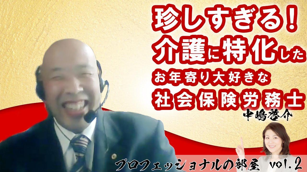 プロフェッショナルの部屋 vol.2  中嶋啓介 介護施設専門家 社会保険労務士 「人々が、もっと幸せになれるように」