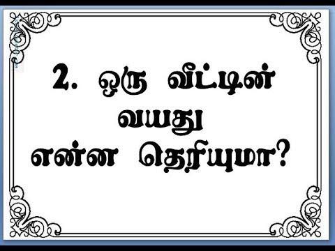 வாஸ்து எனக்கு தெரியும் என்று யாராவது சொல்கிறார்களா|Vastu Consultants in Vijayanagar| chennai vasthu