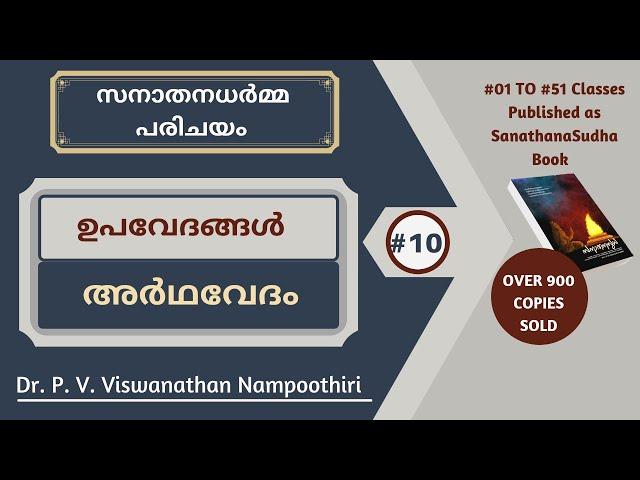 #10 ഉപവേദങ്ങൾ - Dr. P V Viswanathan Nampoothiri