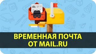 Анонимайзер от Mail.Ru | Временная почта