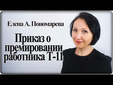 Как оформить приказ о премировании Т-11 - Елена А. Пономарева