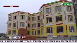 В Магасе ведется строительство нового детского сада.