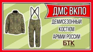 ВКПО КОСТЮМ (ДМС) ДЕМИСЕЗОННЫЙ | ОБЗОР