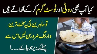 Kabhi Bhi Roti (Bread) Ko Ayse Garm Kar K Na Khain Q Keh.... Urdu Hindi | Urdu Lab