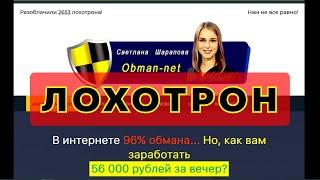 Блог Светланы Шараповой Заработок на разблокировке кошельков с балансом - ЛОХОТРОН!