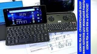 Обзоры Gemini PDA, часть 04: сравнение Gemini PDA 4G vs GPD Win vs GPD Pocket