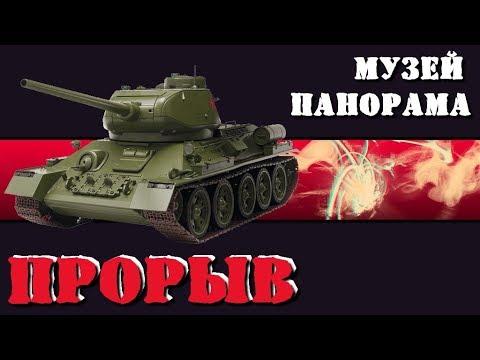 САНКТ-ПЕТЕРБУРГ- КИРОВСК  МУЗЕЙ - ПАНОРАМА ПРОРЫВ