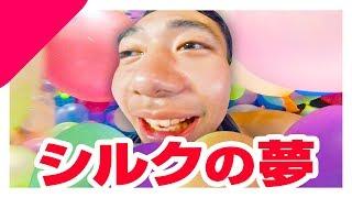 水風船10000個でシルクの夢を叶えたい!!