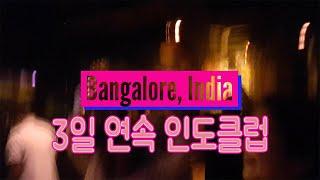 인도 클럽 3일연속 도장깨기, 인도 벤처도시 뱅갈루루에…