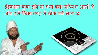 how to repair induction cooktop and basic problems step by step part 2 HINDI