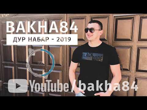 Баха84 - Дур набар 2019 _ Bakha84 - Dur nabar 2019