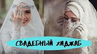 МУСУЛЬМАНСКИЙ СВАДЕБНЫЙ ХИДЖАБ ДЛЯ НИКЯХА / WEDDING HIJAB
