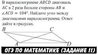 В параллелограмме ABCD диагональ AC в 2 раза ...   ОГЭ 2017   ЗАДАНИЕ 11   ШКОЛА ПИФАГОРА