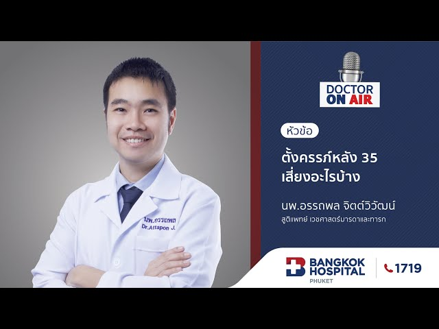 Doctor On Air | ตอน ตั้งครรภ์หลัง 35 เสี่ยงอะไรบ้าง โดย นพ.อรรถพล จิตต์วิวัฒน์