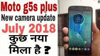 Moto g5s plus_Latest camera update JULY 2018 ||  कुछ नया मिला है ?? By SP Tech