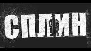 Сплин - Выхода нет (Видео Урок)