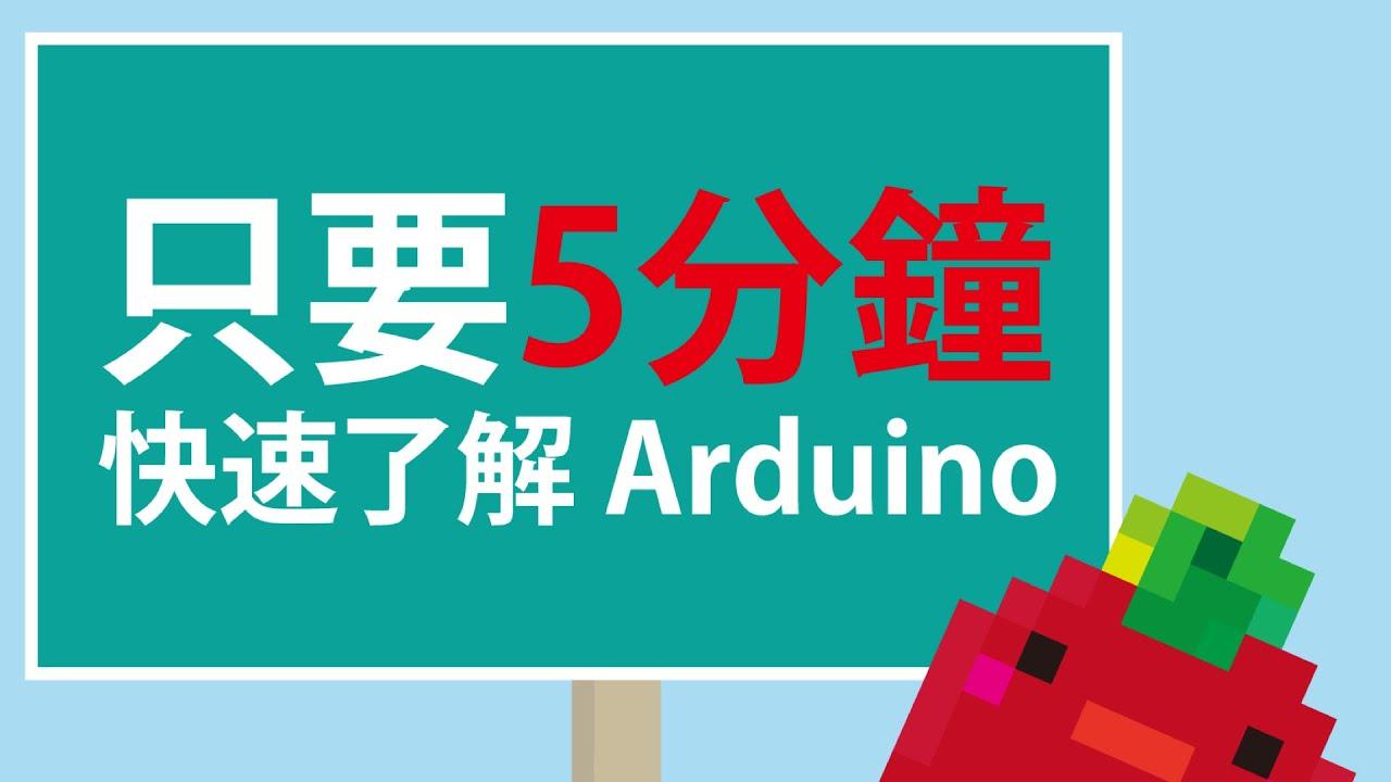 【lazytomato】arduino arduino 到底是什麼? youtube