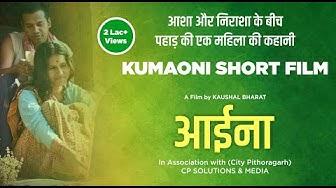 Aaina - Uttarakhandi Film   Kumaoni Short Film   Pahadi Film   Romie Yadav   Preeti Rawat