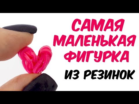 САМАЯ МАЛЕНЬКАЯ ФИГУРКА ИЗ РЕЗИНОК - СЕРДЦЕ ИЗ РЕЗИНОК   HEART Rainbow Loom Hook Only