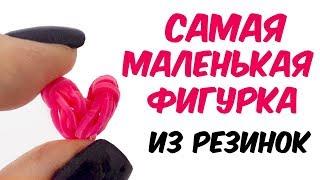 САМАЯ МАЛЕНЬКАЯ ФИГУРКА ИЗ РЕЗИНОК - СЕРДЦЕ ИЗ РЕЗИНОК | HEART Rainbow loom Hook Only