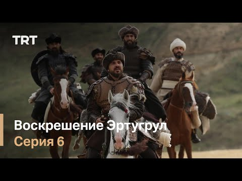 Воскрешение Эртугрул Сезон 1 Серия 6