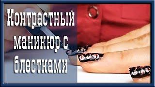 Как сделать маникюр? Маникюр с блёстками(Как сделать маникюр? Маникюр с блёстками. https://www.youtube.com/user/TVOJTOVAR - НЕВЕРОЯТНЫЕ ВЫГОДЫ! Уважаемые зрители...., 2015-06-12T09:20:17.000Z)