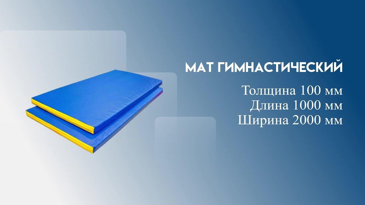 Мат Гимнастический (1х2м)