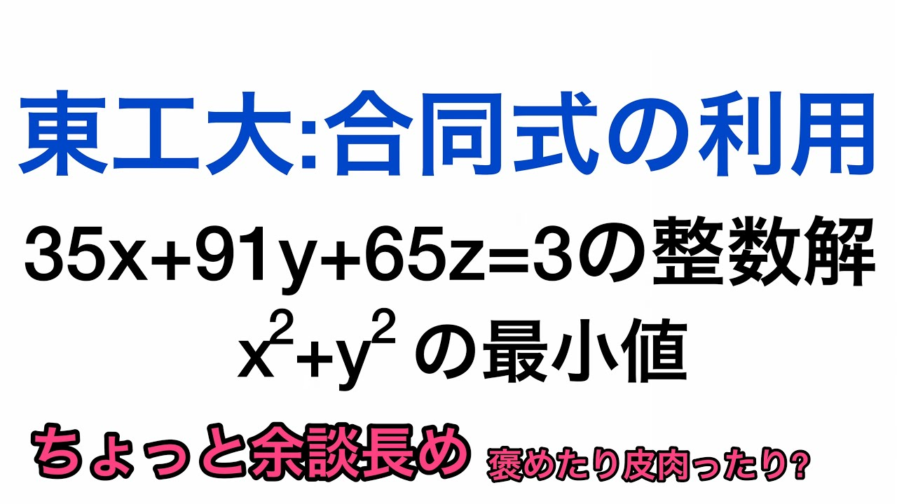 249 東工大 三元一次不定方程式の解法 2変数の最大最小 無駄に長く