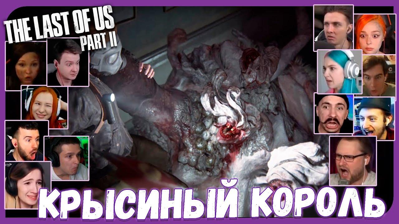 Реакции Летсплейщиков на Крысиного Короля из The Last of Us 2