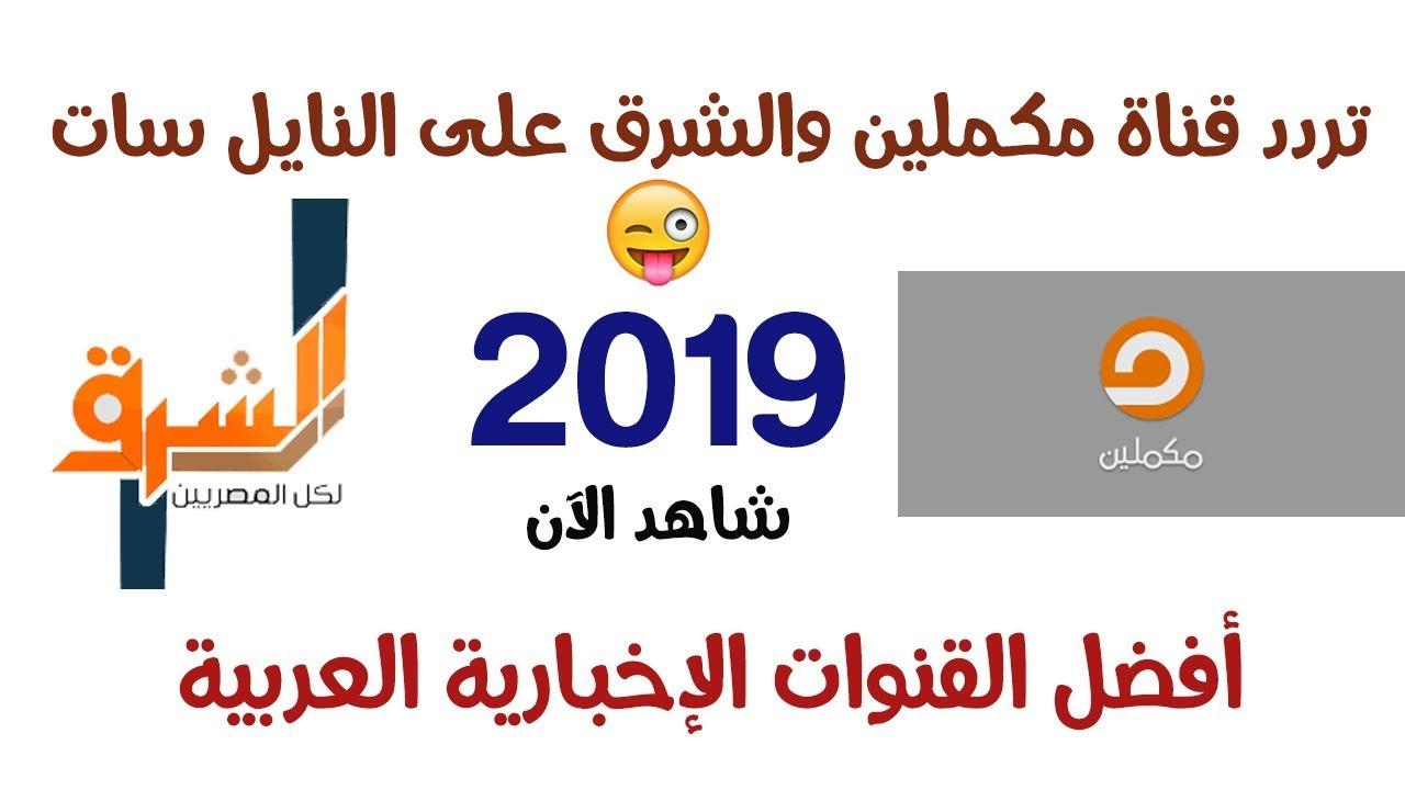 تردد قناة الشرق و مكملين 2019 Youtube