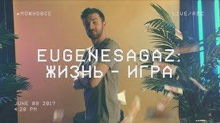 EugeneSagaz #МОЖНОВСЁ: Жизнь – игра. Музыкальный гость: Мезза