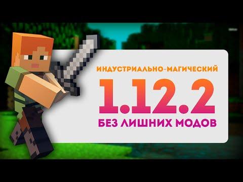 ИНДУСТРИАЛЬНО-МАГИЧЕСКАЯ СБОРКА МАЙНКРАФТ 1.12.2 БЕЗ МУСОРНЫХ И ЛИШНИХ МОДОВ
