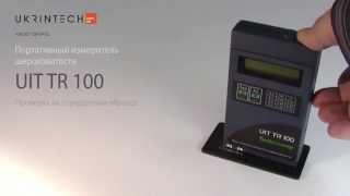 Портативный измеритель шероховатости UIT TR 100(Портативный измеритель шероховатости UIT TR 100., 2014-11-11T12:59:06.000Z)