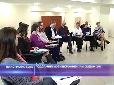Подолання мови ворожнечі у місцевих ЗМІ