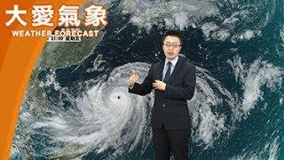 2018/09/14 強颱山竹今起影響呂宋島 山竹颱風明日距台最近