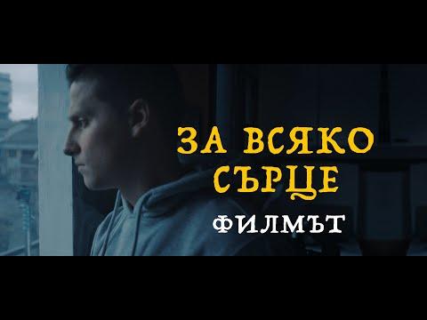 За Всяко Сърце (2019) БГ Късометражен филм