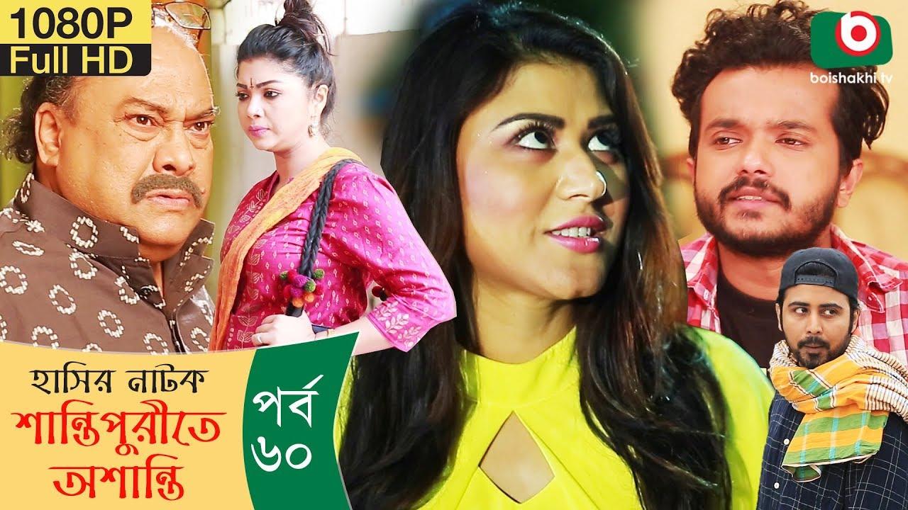 হাসির নাটক - শান্তিপুরীতে অশান্তি | Shantipurite Oshanti Ep 60 | Allen Shuvro, Ishana | Serial Drama