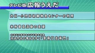 テレビ版広報うえだ 平成27年2月2日号 ・内科・小児科初期救急センター...