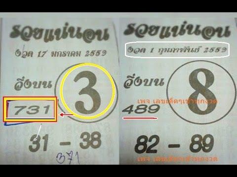 หวยซองรวยแน่นอน งวดวันที่ 1/02/59 (ผลงานเข้าโต๊ด)
