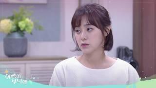 20190627 여름아 부탁해 42회 예고 ㅣ KBS방송